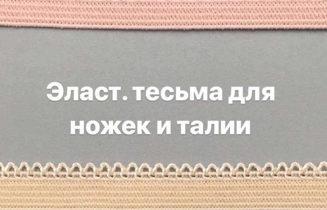 Различие между резинкой для бюстгальтера и резинкой для трусиков